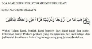 Doa Quratu A'yun atau penyejuk mata